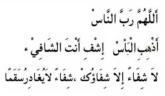 Doa Agar Sembuh Dari Sakit